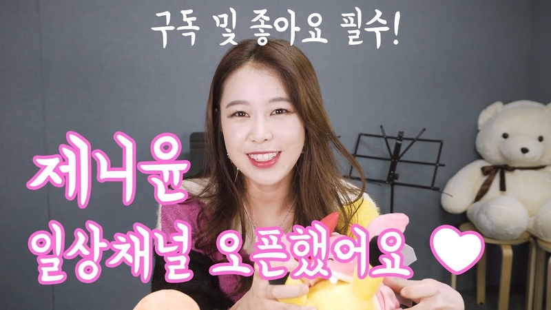 제니윤 일상채널 '비하인드더제니' 오픈했어요 ♥