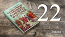 Диоген Лаэртский Часть 22 Эвклид
