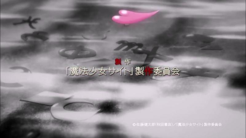 Mahou Shoujo Site OP Changing point TV size