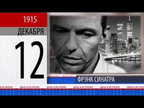День в истории на Первом Республиканском. 12.12.18