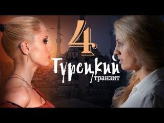 Турецкий транзит 4 серия (2014) Криминал детектив фильм кино сериал