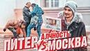 Проверка на алчность Москва vs Питер Где люди честнее Антон из Франции Социальный эксперимент