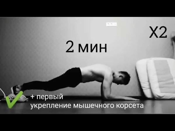 Планка и другие изометрические упражнения