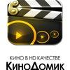 •КиноДомик• Кино HD качества!