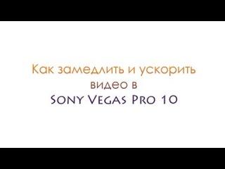 Как замедлить и ускорить видео в Sony Vegas Pro 10