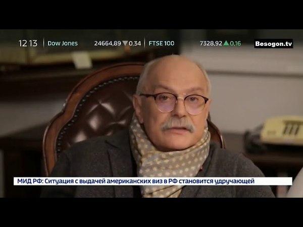 Сегодня в новостях - Михалков о развале мчс
