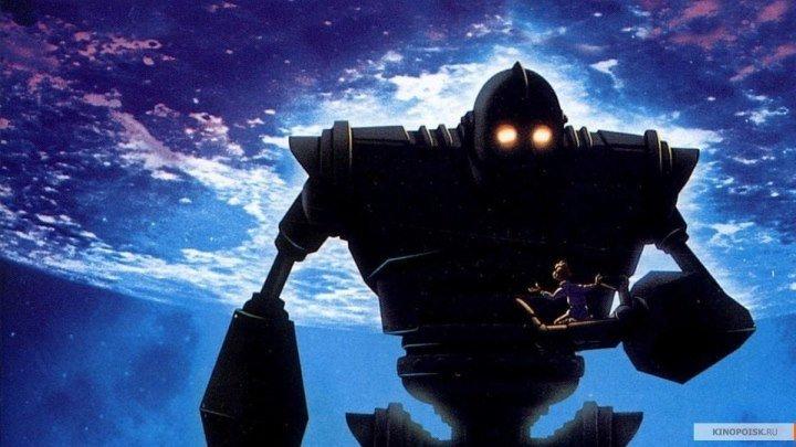 Стальной гигант HD мультфильм 1999 0
