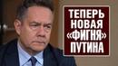 ⭐ Вопиющая новость! ПОЛНЫЙ РАЗНОС ПУТИНА И ПРАВИТЕЛЬСТВА / Николай Платошкин