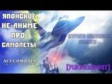 Ace Combat 7 Skies Unknown ЗА 450 СЕКУНД (нет) YukiNoSikrit