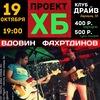 ХБ в КАЗАНИ | ФАХРТДИНОВ - ВДОВИН | 19.10.14
