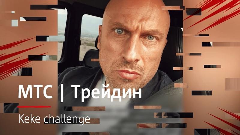 МТС | Трейд-ин | Keke challenge