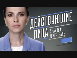 Действующие лица с Наилей Аскер-заде   Сергей Нарышкин 09.12.2018