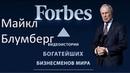 Видеоистория богатейшего бизнесмена мира Майкла Блумберга
