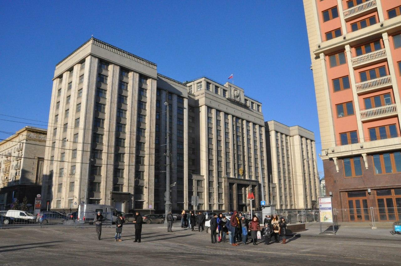 Москва, Гос Дума
