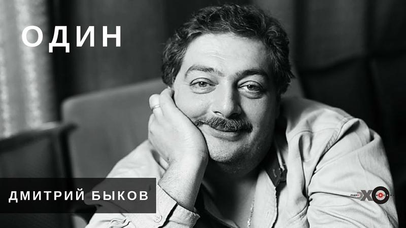 ОДИН / Дмитрий Быков 19.07.18 -- три часа эфира с 23:05