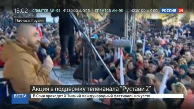 Новости на Россия 24 • Защитники Рустави-2 собрались у грузинского парламента