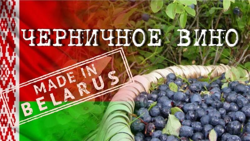 РЕЦЕПТ. 🍷 Черничное вино 🍷 . MADE in BELARUS