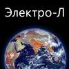 Спутник Электро-Л