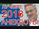 ЛУЧШИЕ АНЕКДОТЫ НОРКИНА Место встречи за 2018 год