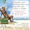 Verona-tour (туристична агенція)