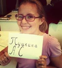 Александра Долгих