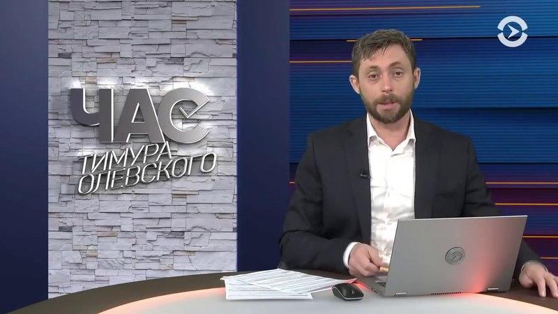 Дела Серебренникова и Скрипаля | ЧАС ОЛЕВСКОГО | 18.04.18