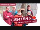 СБИТЕНЬ - музыкальные пряности / Стереотипы Будущего