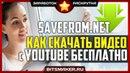 Как скачать видео с YouTube в 1 клик. Savefrom.net. Как скачать музыку с ВК | СОВЕТЫ