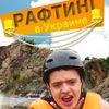 Рафтинг в Украине