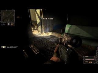 Прохождение игр. Сталкер Lost Alpha Тайник Стрелка, в подземке Агропрома. Книга и флешка.