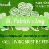 St. Patrick`s Day | Кулинарная вечеринка