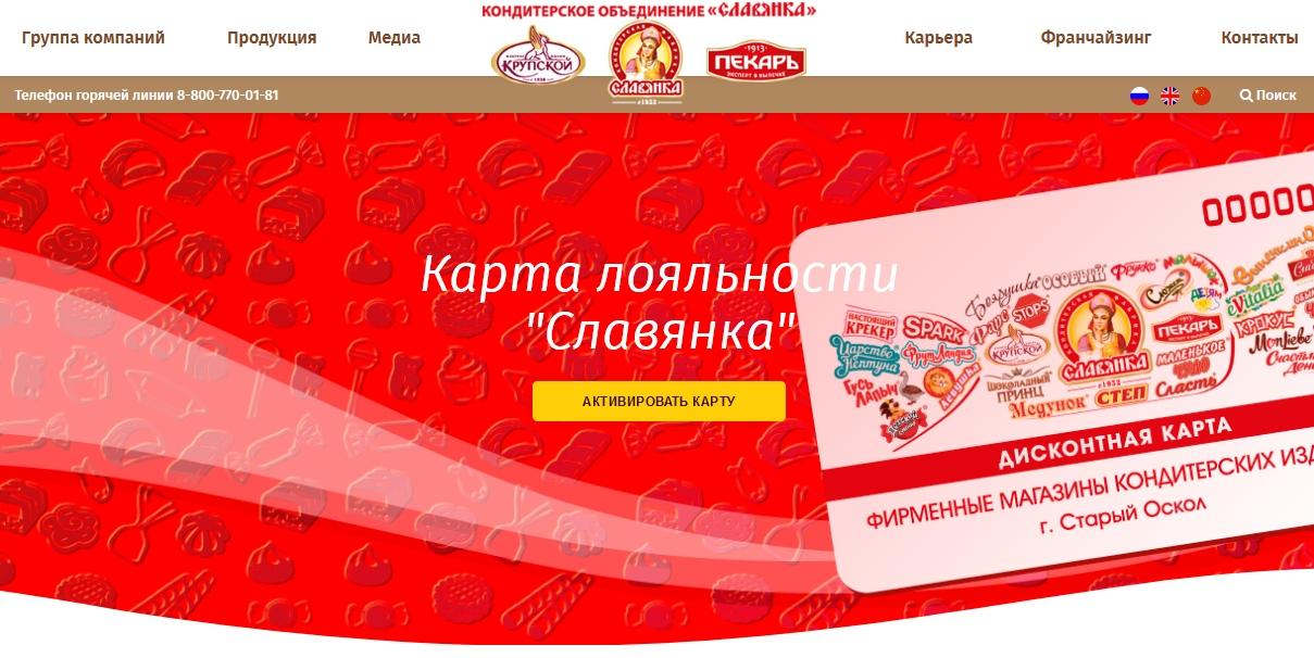 www.slavyanka.com активировать карту 2019 года