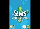 Давай играть в The sims 3  райские острова!# 1Знакомство*О Рая! Ты умеешь плавать под домом?*