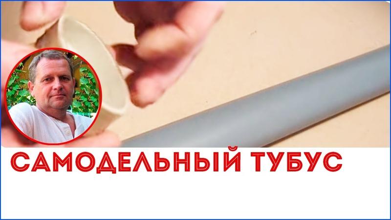 Как сделать тубус своими руками