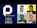 РЕДКОЛЕГІЯ Кабельний оператор НАБУ хто кому ЦВК Орбан nem tudom короче