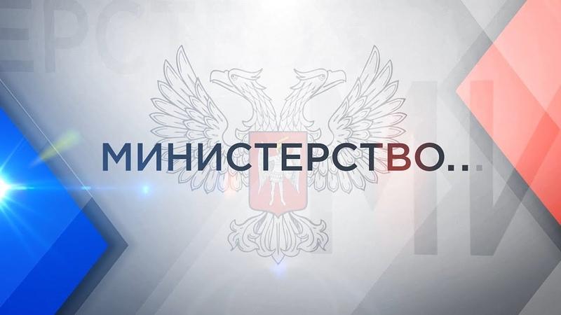 Министерство... Сергей Завдовеев. Депутат Народного Совета ДНР. 08.08.18