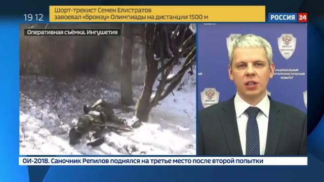 Новости на Россия 24 • КТО в Ингушетии: убиты игиловец и его подельник, найдены пояса смертника