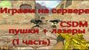 CS 1 6 CSDM Sentry Gun's Mod 1 часть ставим пушки