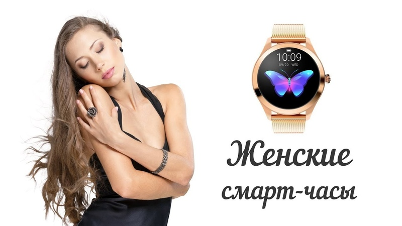 Ladies Smart Watch KingWear KW10 по настоящему женские смарт часы