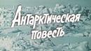 х/ф Антарктическая повесть (1979)