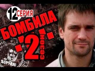 Бомбила 2 - 12 серия  (Бомбила - продолжение) 03 09 2013 боевик детектив сериал