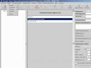 ЭКСПЕРТ СМЕТА Сохранение и загрузка данных  Как сохранить группу строек во внутреннем формате программы