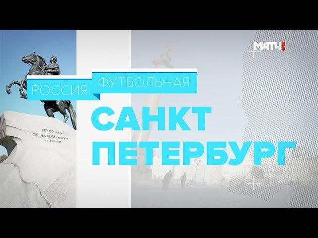 Россия футбольная: Санкт-Петербург