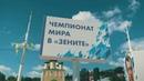 Воронеж, ты в игре: заключительный этап Большого фестиваля футбола