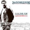 «Заповедник». Фестиваль Довлатова 15-17 сентября