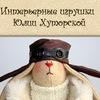 ღ YuHuToys ღ Игрушки с душой от Юлии Хуторской