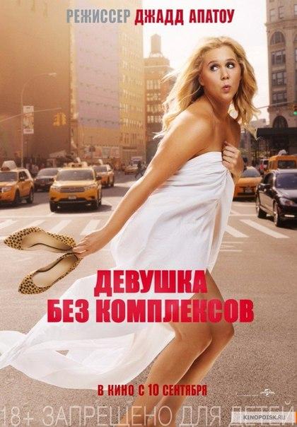 Девушка без комплексов (2015)