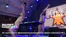 На сцене Ивано Франковска выплясывали голые гомосеки 18
