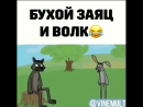 Бухой заяц и волк