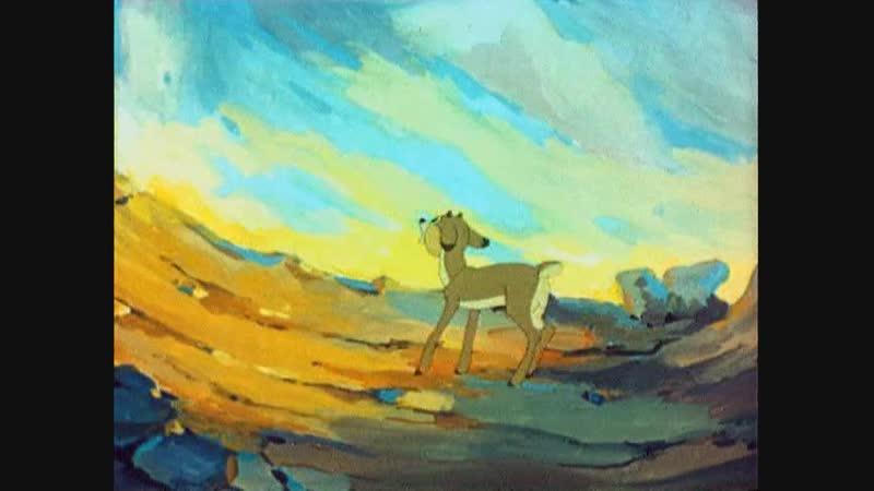 Маленький Шего (1956)